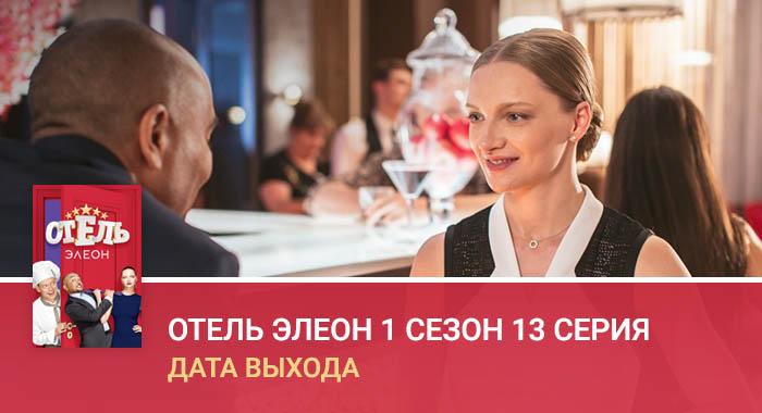 Отель Элеон 1 сезон 13 серия