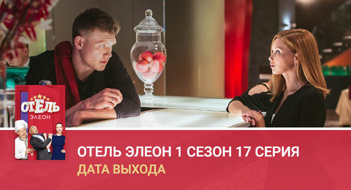 Отель Элеон 1 сезон 17 серия
