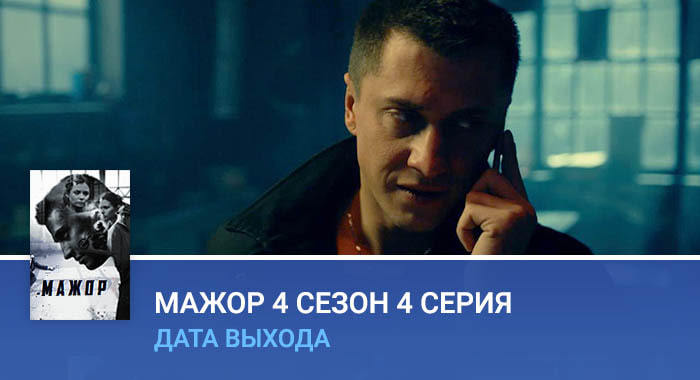 Мажор 4 сезон 4 серия