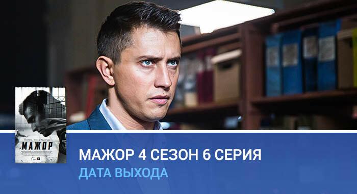 Мажор 4 сезон 6 серия