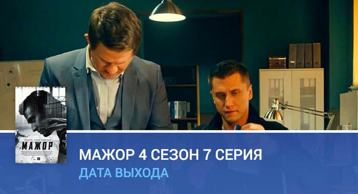 Мажор 4 сезон 7 серия