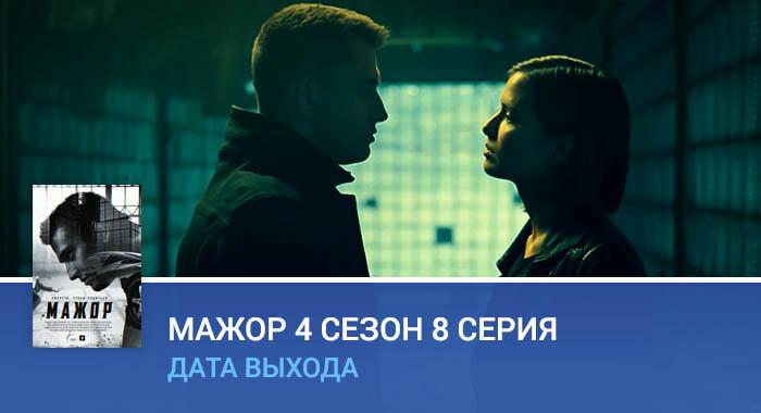 Мажор 4 сезон 8 серия