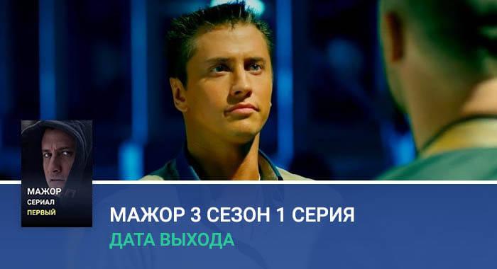 Мажор 3 сезон 1 серия