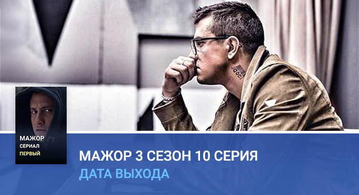 Мажор 3 сезон 10 серия