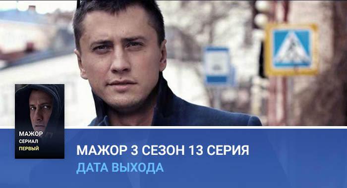 Мажор 3 сезон 13 серия
