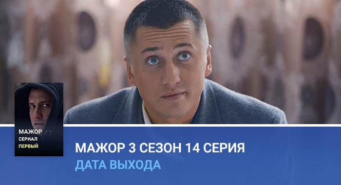 Мажор 3 сезон 14 серия