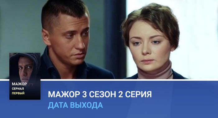 Мажор 3 сезон 2 серия