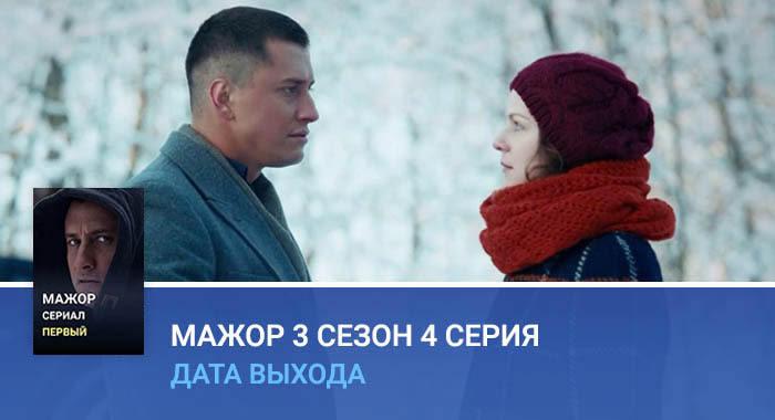 Мажор 3 сезон 4 серия