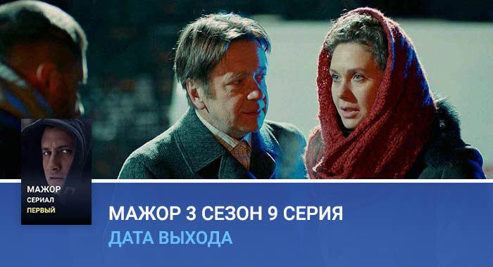 Мажор 3 сезон 9 серия