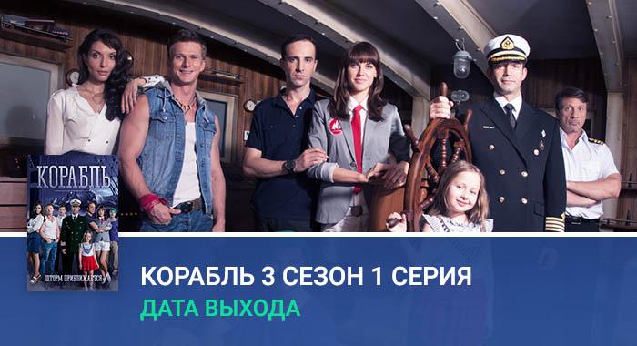 Корабль 3 сезон 1 серия дата выхода