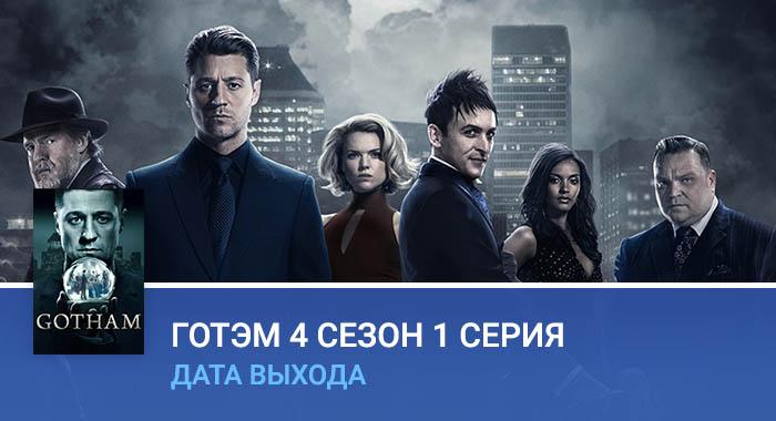 Готэм 3 сезон дата выхода серий в 2018