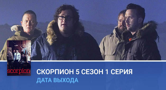 Скорпион 5 сезон 1 серия
