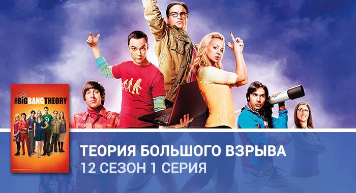 Теория большого взрыва 12 сезон 1 серия
