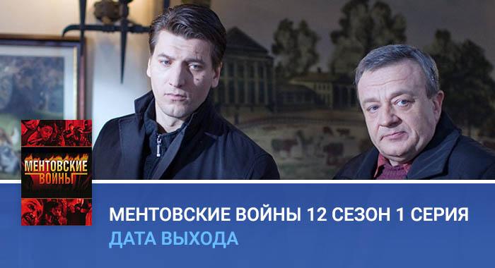 Ментовские войны 12 сезон 1 серия