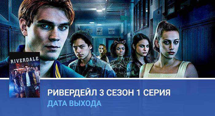 Ривердейл 3 сезон 1 серия