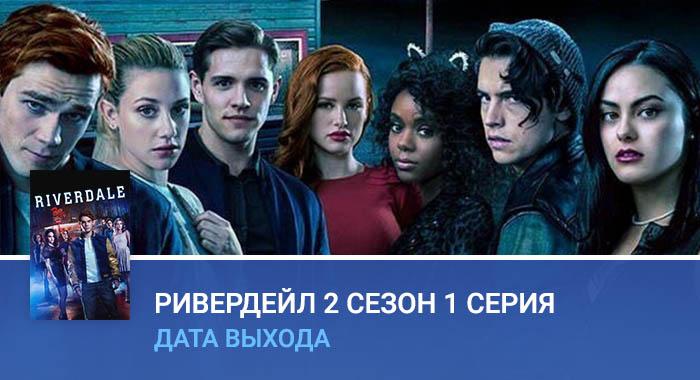 Ривердейл 2 сезон 1 серия