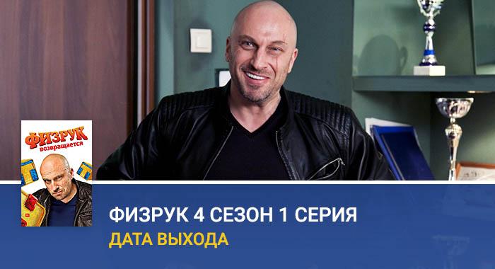 Физрук 4 сезон 1 серия дата выхода