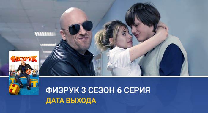 Физрук 3 сезон 6 серия дата выхода