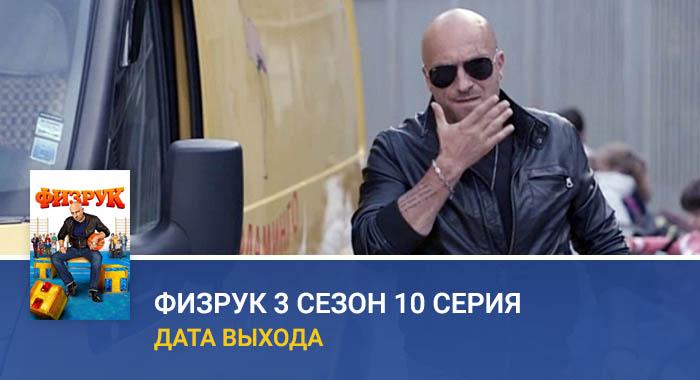 Физрук  3 сезон 10 серия дата выхода