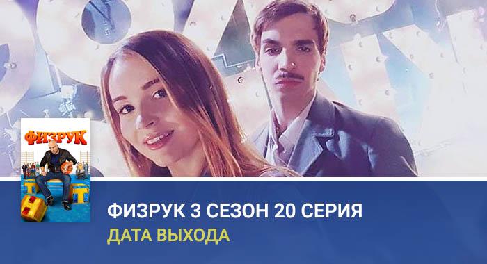 Физрук 3 сезон 20 серия дата выхода