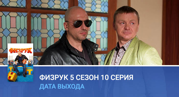 Физрук 5 сезон 10 серия