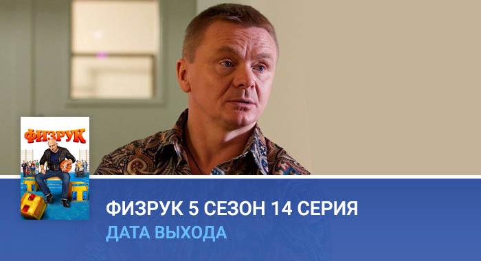 Физрук 5 сезон 14 серия