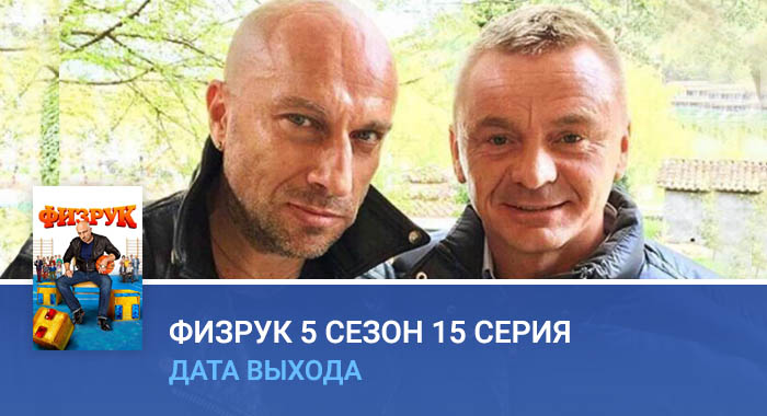 Физрук 5 сезон 15 серия