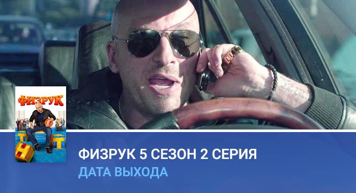 Физрук 5 сезон 2 серия