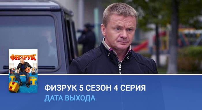 Физрук 5 сезон 4 серия