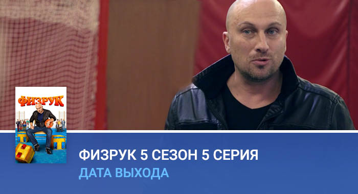 Физрук 1,2,3,4 сезон сериал от ТНТ смотреть онлайн