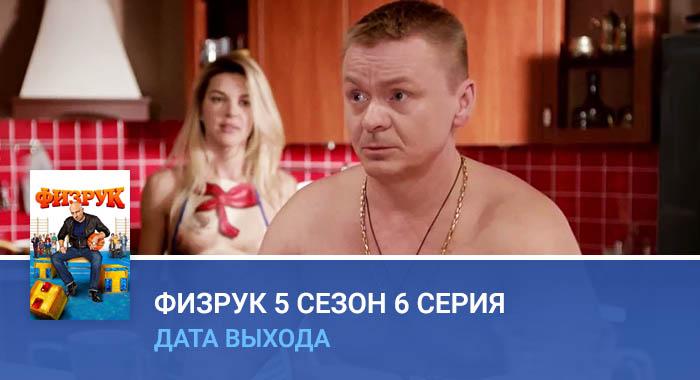 Физрук 5 сезон 6 серия