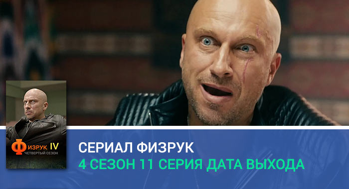 Физрук 4 сезон 11 серия