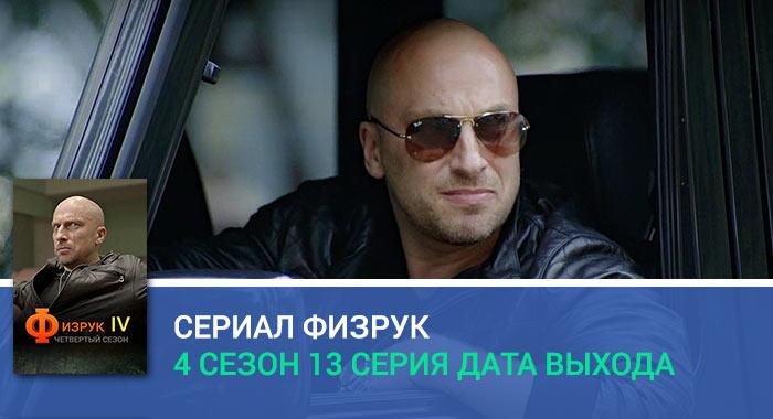 Физрук 4 сезон 13 серия