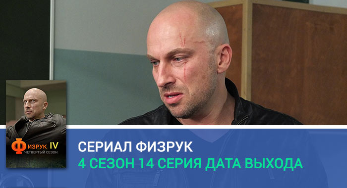Физрук 4 сезон 14 серия