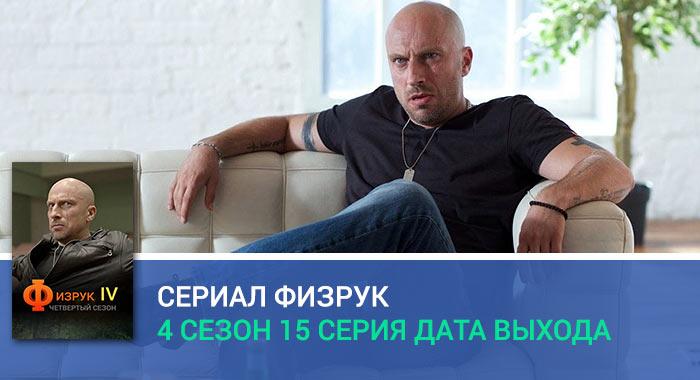 Физрук 4 сезон 15 серия