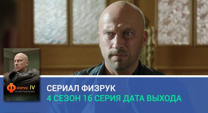 Физрук 4 сезон 16 серия
