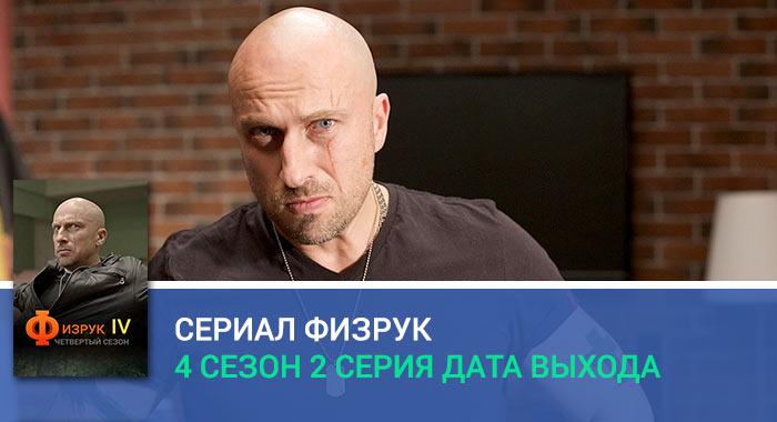 Физрук 4 сезон 2 серия