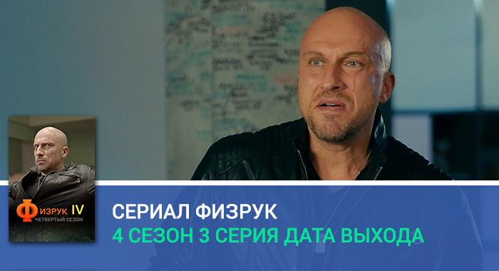 Физрук 4 сезон 3 серия