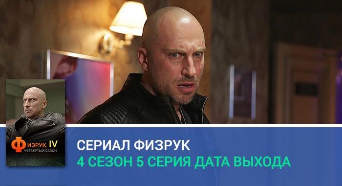 Физрук 4 сезон 5 серия