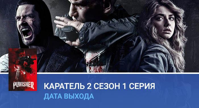 Каратель 2 сезон 1 серия