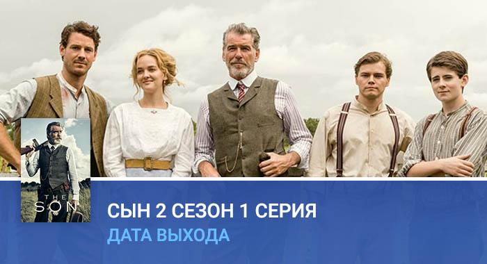 Сын 2 сезон 1 серия