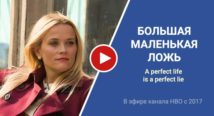 Bolshaya Malenkaya Lozh Data Vyhoda Serij