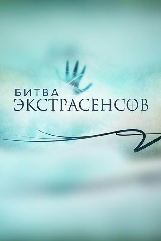 «Скачать Битву Экстрасенсов Сезон 14 Через Торрент» / 2014