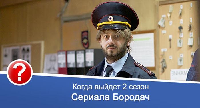 Бородач 2 сезон дата выхода