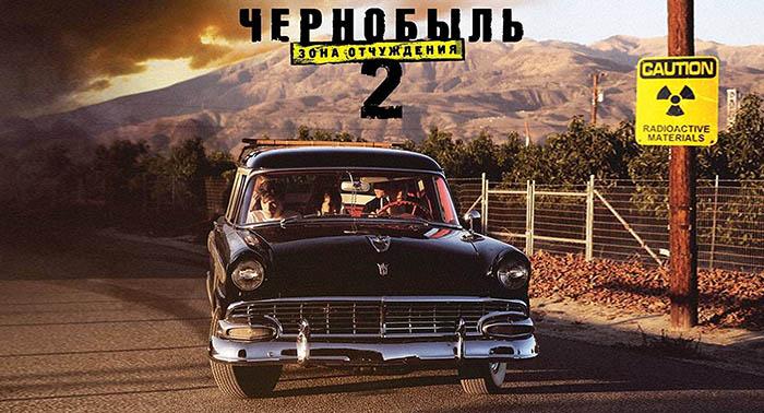 Промо постер 2 сезона Чернобыля