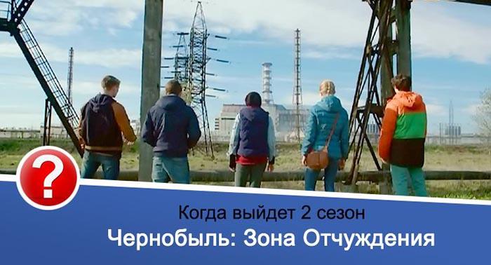 Вся правда о 2 сезоне Чернобыль Зона Отчуждения, дата