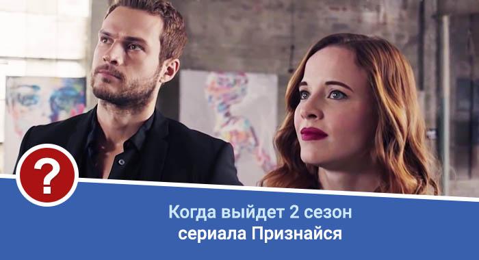 сериал признайся скачать торрент - фото 6