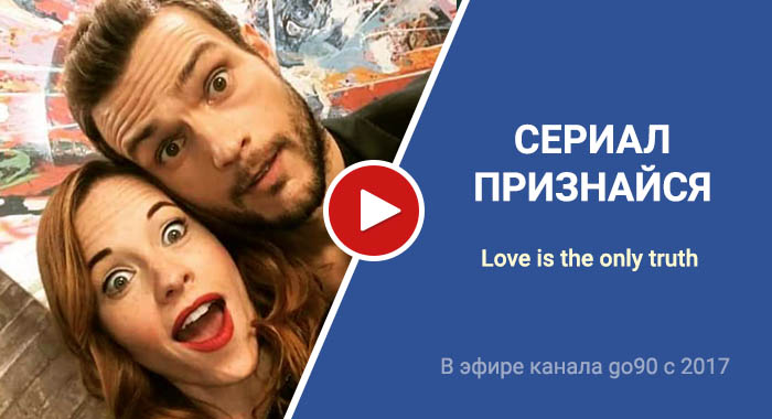сериал признайся скачать торрент - фото 3
