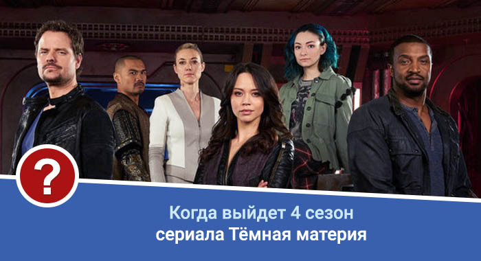 Сериал темная материя 2 сезон скачать торрент.