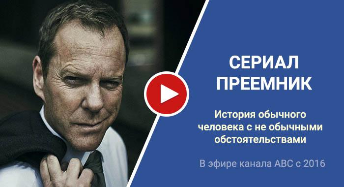 назначенный преемник сериал скачать торрент - фото 3